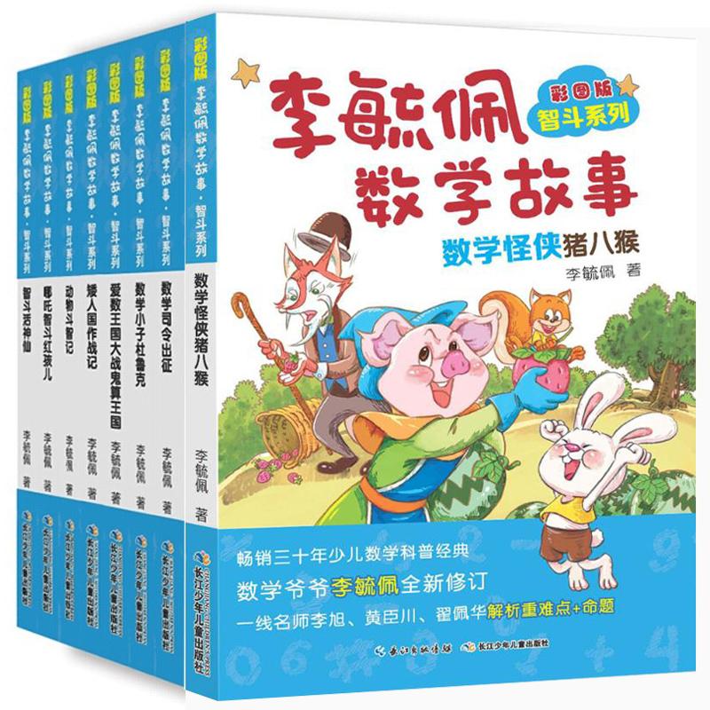 李毓佩数学故事书全套系列8册 小学中年级高年级 故事童话集 总动员低年级智斗历险记 儿童趣味书籍阅读课外书2-3司令侦探三四五六