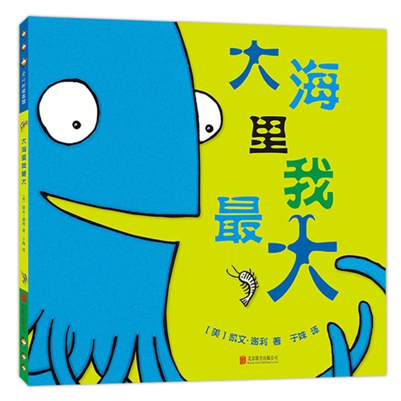 正版 大海里我最大(精)凯文·谢利著美国童书协会儿童选书大奖3-4-5-6岁幼儿童幽默趣味数学概念认知故事我是海里最好的艺术家