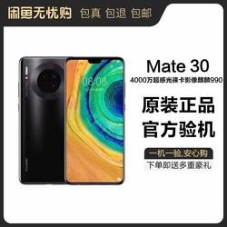 95成新 华为 Mate 30 6+128G  4G全网通 智能安卓二手手机