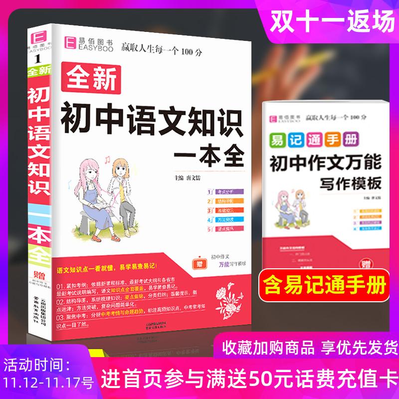 2019最新版  全新初中语文知识一本全 初一初二初三/七八九年级上册下册 中考文科理科必刷题总复习教材资料辅导大全基础知识手册