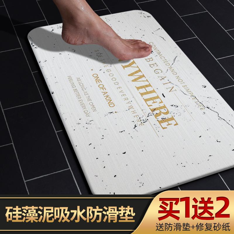 10月10日最新优惠硅藻泥脚垫防滑垫硅藻土门口地垫