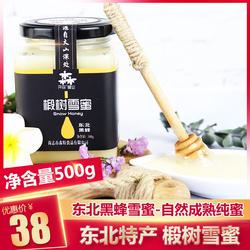 开森蜂业 正宗东北蜂蜜 东北特产椴树雪蜜天然蜂蜜东北黑蜂500g