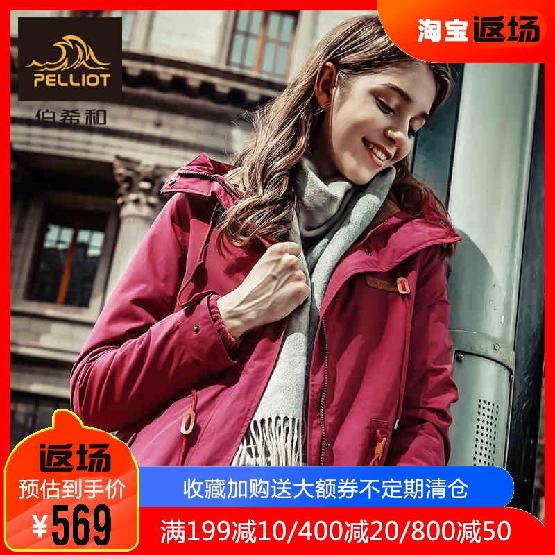 伯希和商务休闲冲锋衣女三合一两件套登山服秋冬长款户外保暖外套