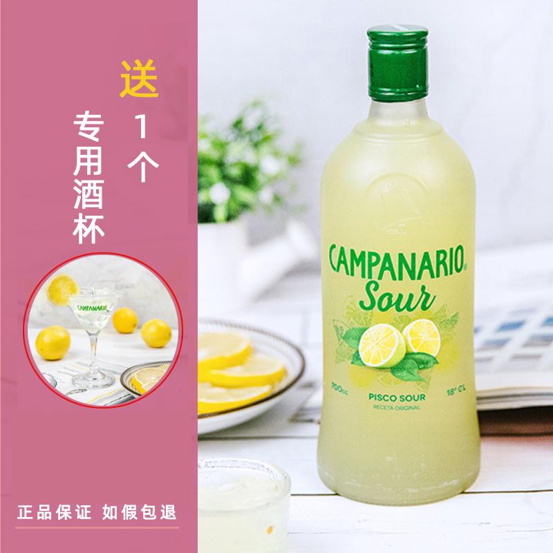 カファナレモンピス科リキュールチリ国酒PiscoSourモギトフルーツカクテル700 ml