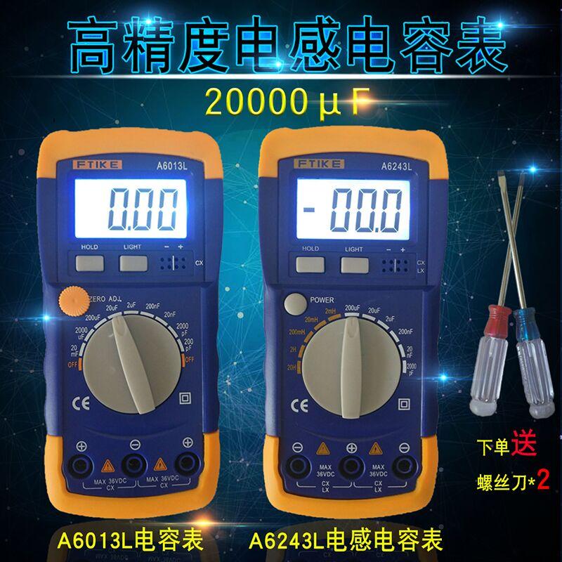 A6013L高精度数字电容表A6243L高精度电感电容表VC890C+万用表