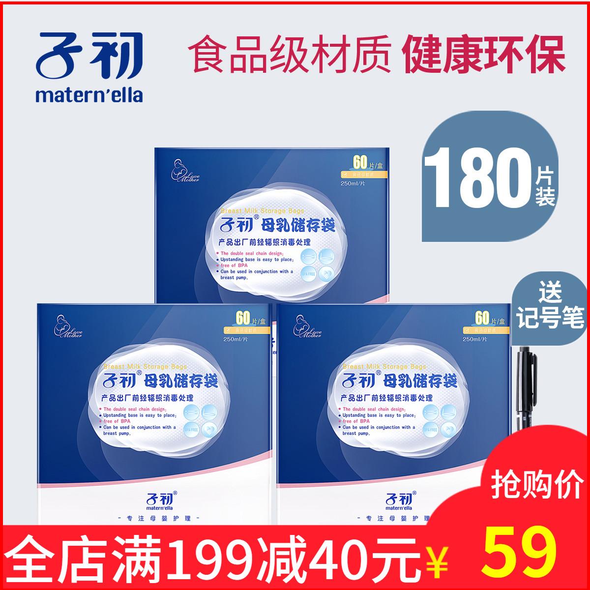 【180片】子初母乳250ml母乳保鲜袋