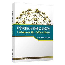 正版现货 计算机应用基础实训指导(Windows 10,Office 2016) Windows操作系统 办公自动化 应用软件 教材 清华大学出版社图片
