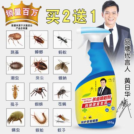 杀虫剂家用床上灭蟑螂蚂蚁除跳蚤杀臭虫药喷剂驱喷雾神器克星室内
