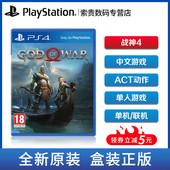 索尼PS4游戏 战神4 新战神 God of War 4 中文 现货
