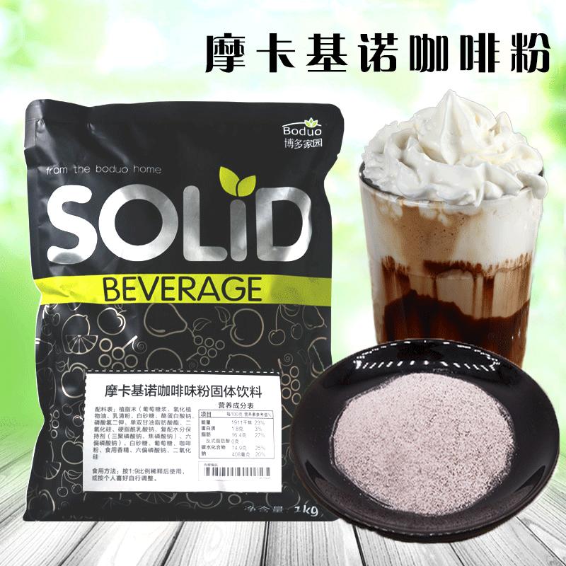 36.00元包邮博多家园摩卡基诺咖啡粉1kg奶茶