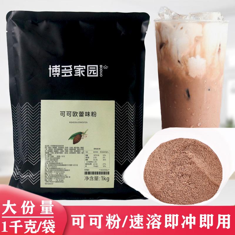 博多家园可可欧蕾粉 冲饮原味巧克力粉奶茶店专用热可可粉原料1kg