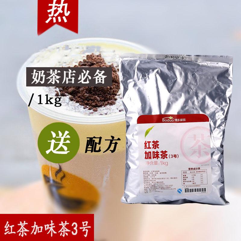 号蛋糕奶茶专用茶博多新品红茶皇茶贡茶专用3博多家园红茶加味茶