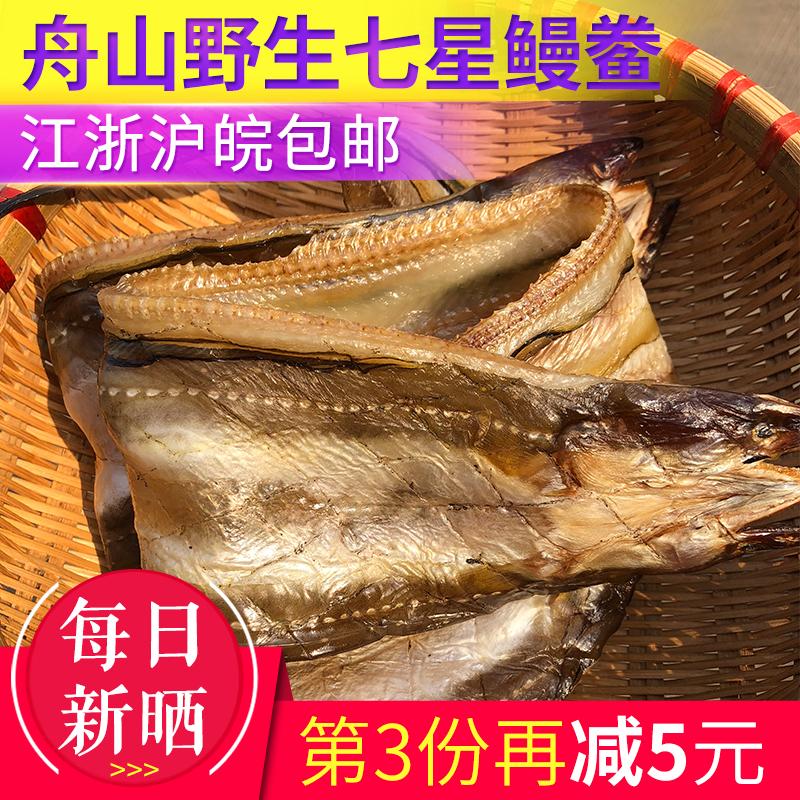 舟山海鲜特产干货野生沙鳗鲞七星鳗鱼干海鲜干货一条150g左右包邮