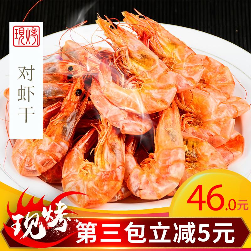 烤虾干烤大对虾干海鲜干货烤虾干舟山野生东海特产休闲200克1份