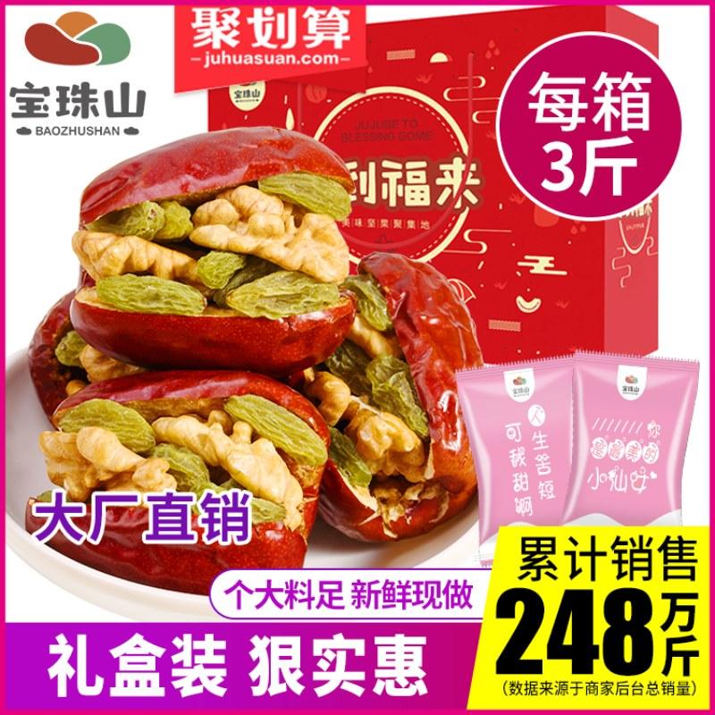 宝珠山红枣夹核桃仁葡萄干1500夹心大枣子加零食抱抱干果特产礼盒