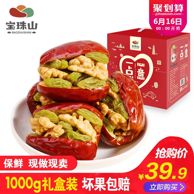 宝珠山 大红枣夹核桃仁葡萄干500g*2 抱抱加夹心新疆干果特产零食