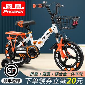 凤凰男孩2-3-4-6-7-10岁脚踏自行车