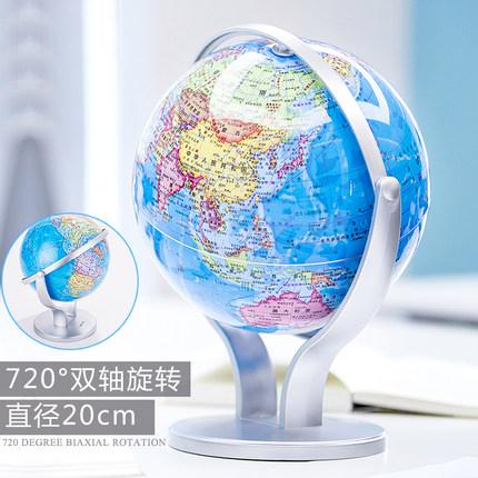 得力高清中号中国地球仪中学生用高中生小学生世界地图仪球教学摆件专用大号20cm儿童初中生玩具万向旋转地形