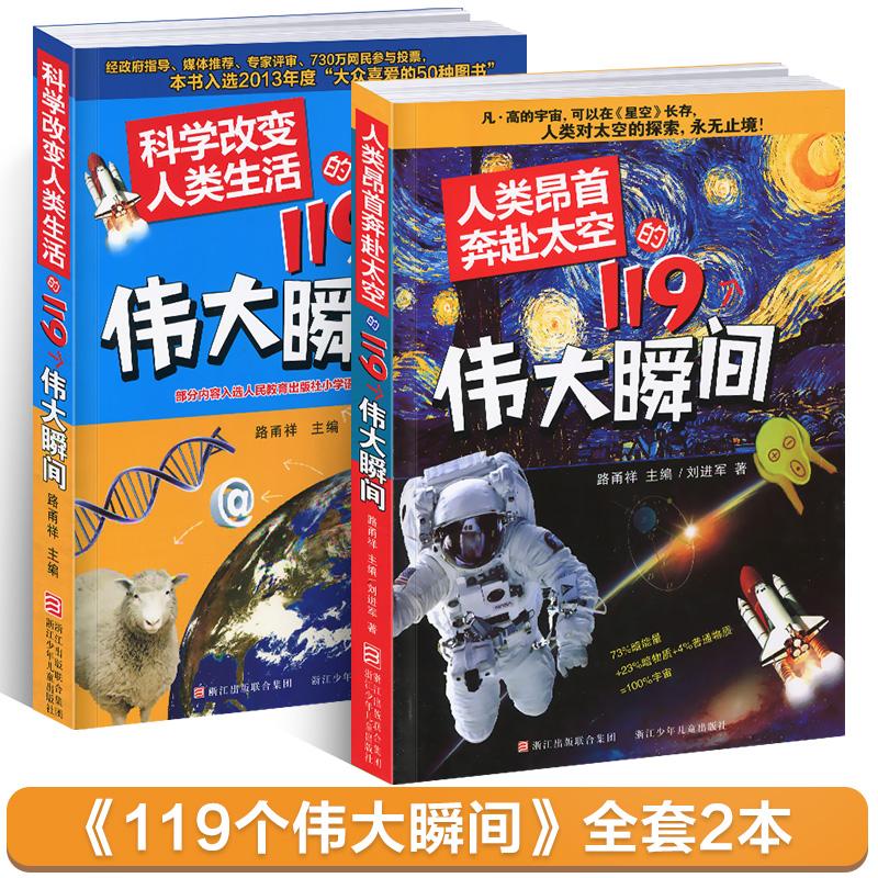 科学改变人类生活的119个伟大瞬间+人类昂首奔赴天空的119个伟大瞬间正版6-9-12-15岁青少年少儿科普百科全书爱因斯坦外太空百科书