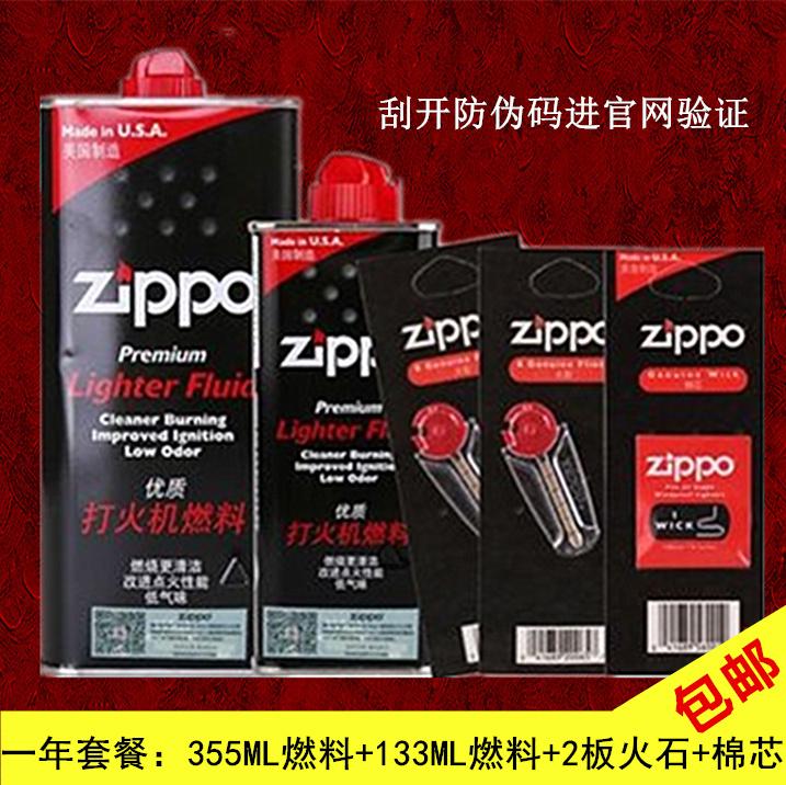 ZIPPO打火机燃油ZIPPO打火机气ZIPPO 355ML油zippo油燃料133ML