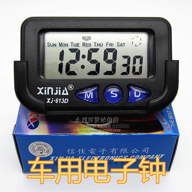 正品XJ-613D大屏幕电子闹钟 车载电子钟秒表 多功能汽车电子钟