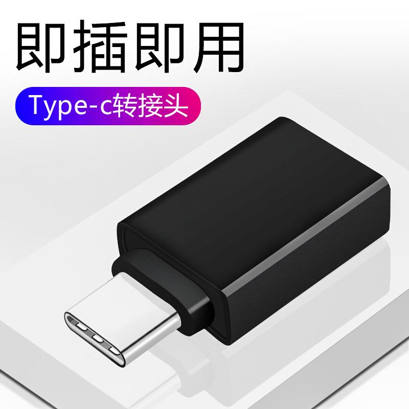 小米OTG转接头TYPE-C接口手机转换器USB华为转接U盘通用厂家批发