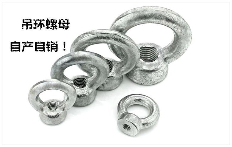 镀锌吊母 吊环螺母 圆环螺母 吊耳圆圈螺母M6/M8/M10/M12/M14M20