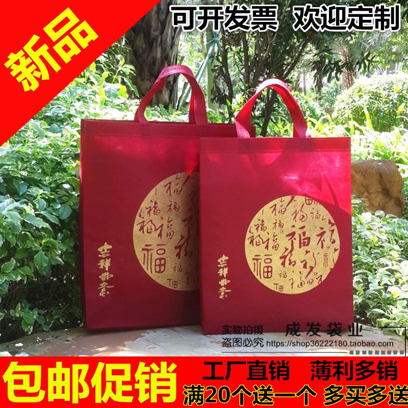 大红色无纺布袋礼品袋喜庆送礼福字婚庆礼品袋环保购物袋子回礼袋