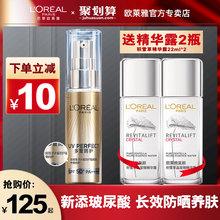 欧莱雅小金管防晒隔离霜麦色滤男女面脸部防晒伤紫外线SPF50正品