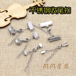304不锈钢夹片马仔夹扣尾链连接收尾扣DIY方扁皮绳丝带手项链材料