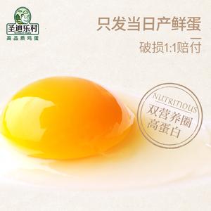 领10元券购买【圣迪乐村】新鲜鸡蛋2盒共60枚谷物粮食鸡蛋当天产精选破损包赔