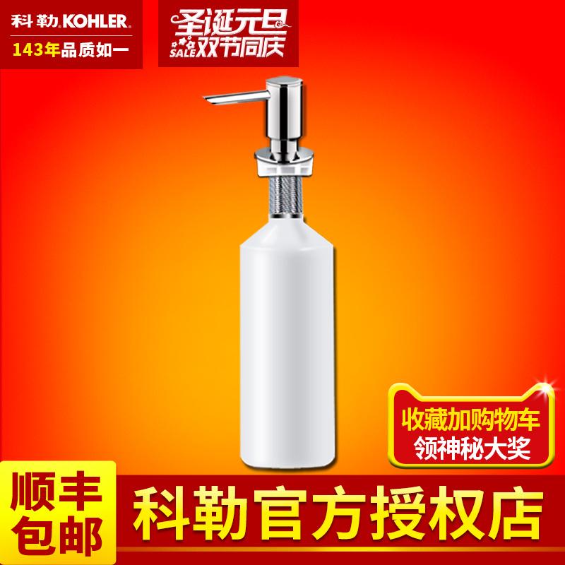 科勒水槽皂液器 洗潔精瓶子洗滌劑瓶 廚房洗菜盆水槽用 2983T