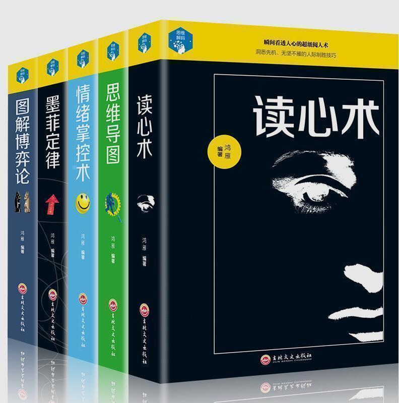 5册精装塑封【正版包邮】墨菲定律+限时2件3折