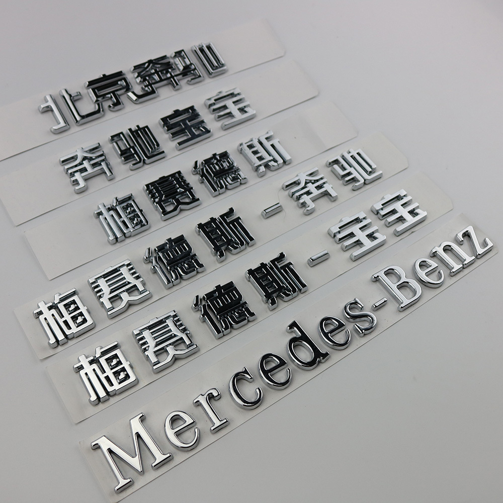 北京奔驰改装梅赛德斯英文字标奔驰宝宝中文改装车标字母后尾标贴