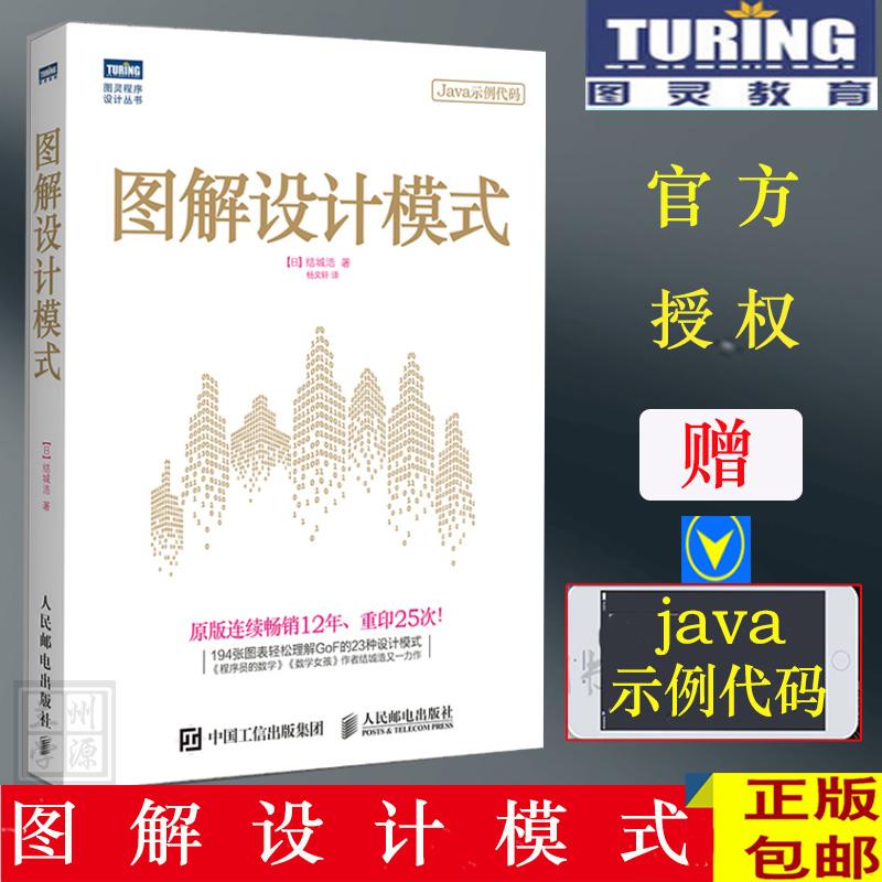 图解设计模式 图灵程序设计丛书 结城浩 用Java语言讲解GoF的23种设计模式 加深对Java的理解 程序设计书籍