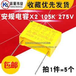 安规电容X2 105K 275V 1UF 脚距22MM  (5个)