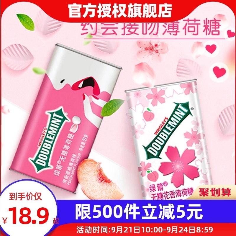 新品绿箭无糖薄荷糖4瓶装铁盒樱花水果味花香箭牌口香糖网红糖果