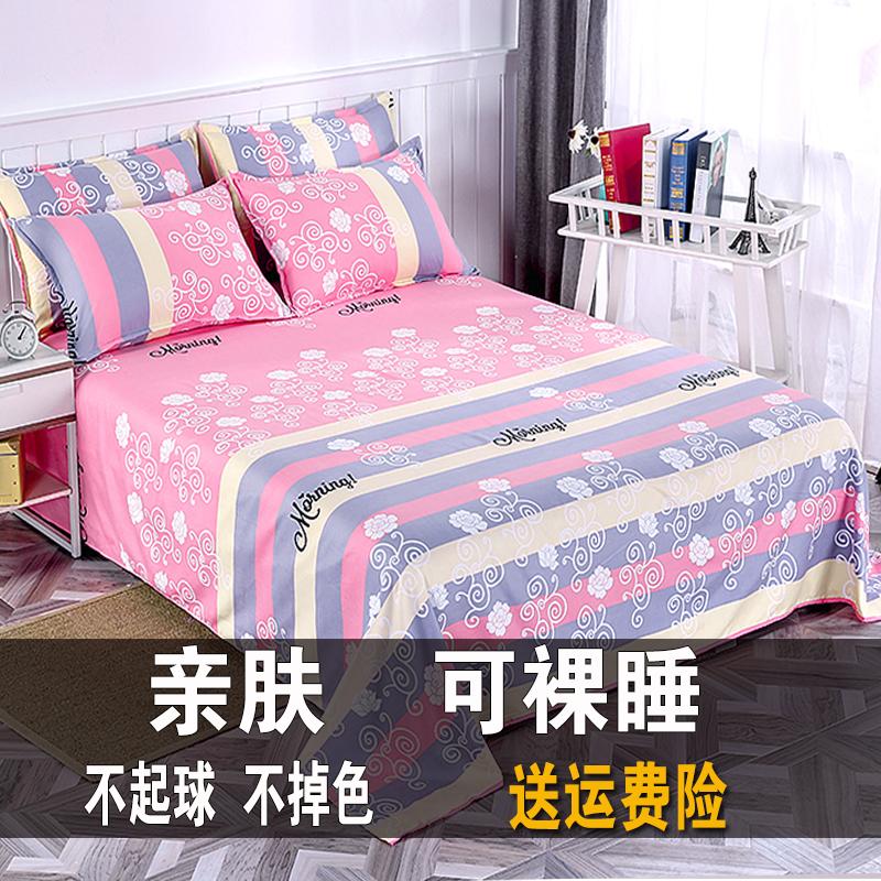 米雙人床被單1.8單人網紅男女學生宿舍1.5m1.2床單單件加厚水洗棉