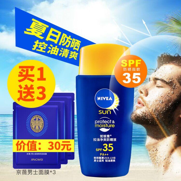 Часть женского имени размер элегантный мужской солнцезащитный крем мороз контроля уровня масла чистый яркий солнцезащитный крем эмульсия защищать изоляция освежающий увлажняющий поверхность модель все тело на открытом воздухе