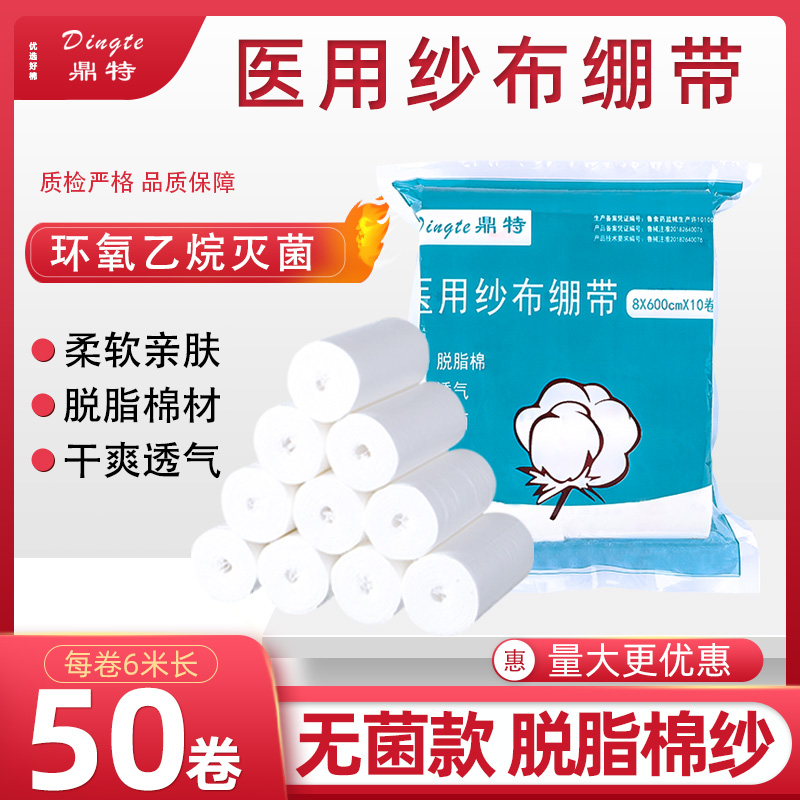 Medical sterile gauze bandage roll disposable absorbent cotton gauze bandage fixed wound medical gauze roll