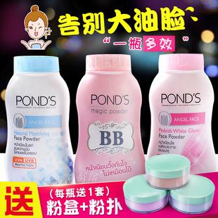 旁氏散粉 泰国ponds控油定妆粉正品持久防水防汗bb蜜粉女学生平价