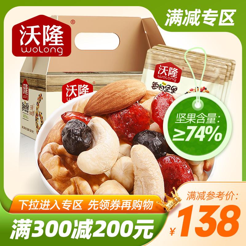 【满减专区】沃隆每日坚果混合组合装30包孕妇零食坚果礼盒750g