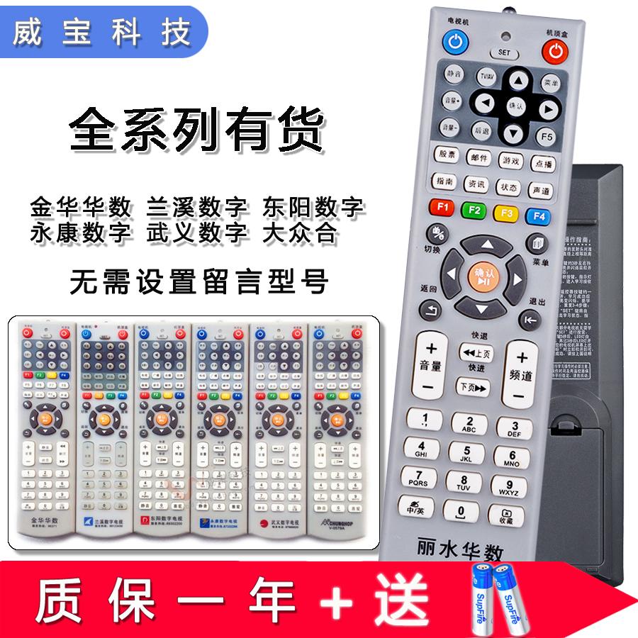 丽水有线数字电视遥控器 丽水华数机顶盒遥控器 龙泉青田缙云遂昌