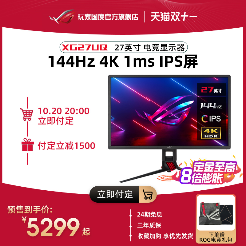 【24期免息】ROG 绝影XG27UQ显示器27英寸电竞4K显示屏144Hz IPS电脑高清液晶屏幕笔记本台式机玩家国度 5299元