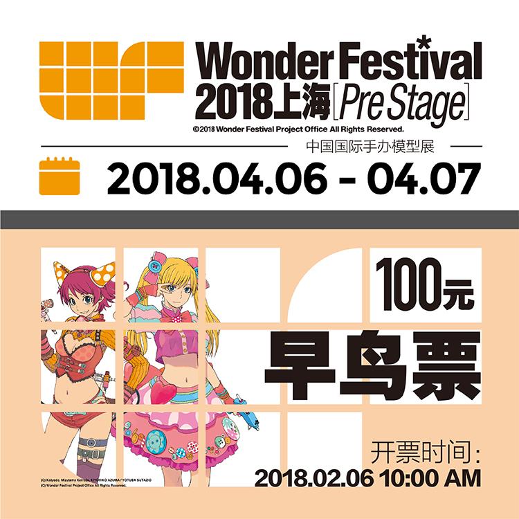 Продажа ! Фестиваль Wonder 2018 шанхай китай между рука сделать модель выставка рано птица билет объект