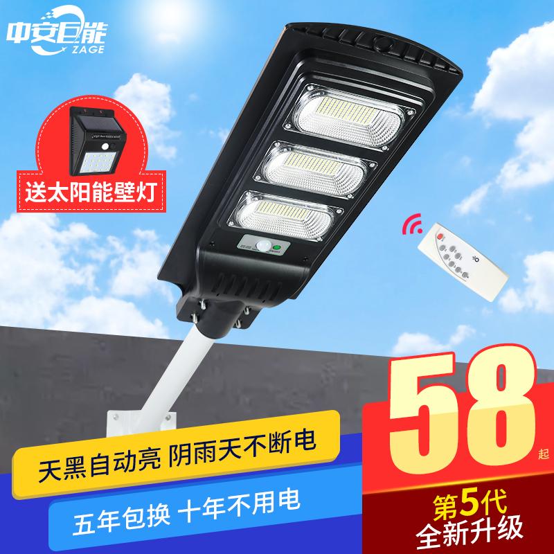 太阳能一体式路灯感应灯新农村庭院灯led大功率路灯户外防水投光