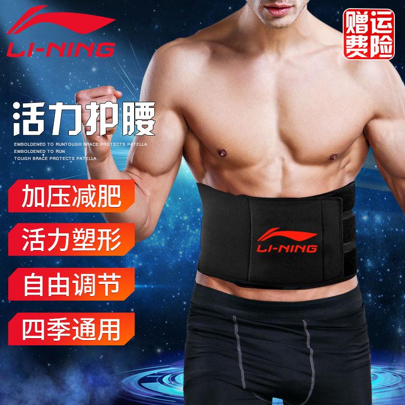 李宁运动护腰带男女健身跑步收腹训练束腰带燃脂绑带塑腰塑身绑带