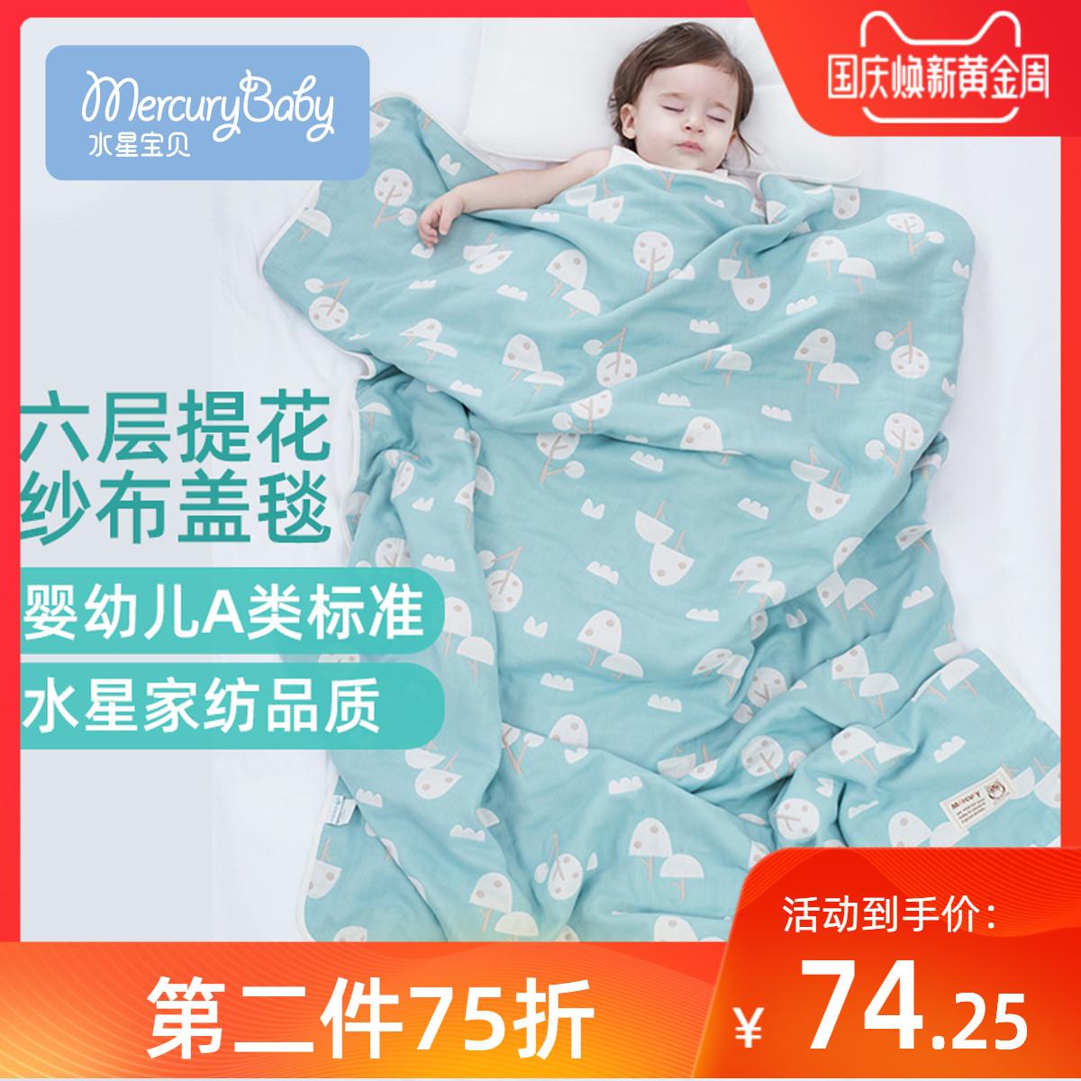 12-01新券水星婴儿盖毯宝宝小毯子夏季纱布空调被薄款小被子新生儿童夏凉被