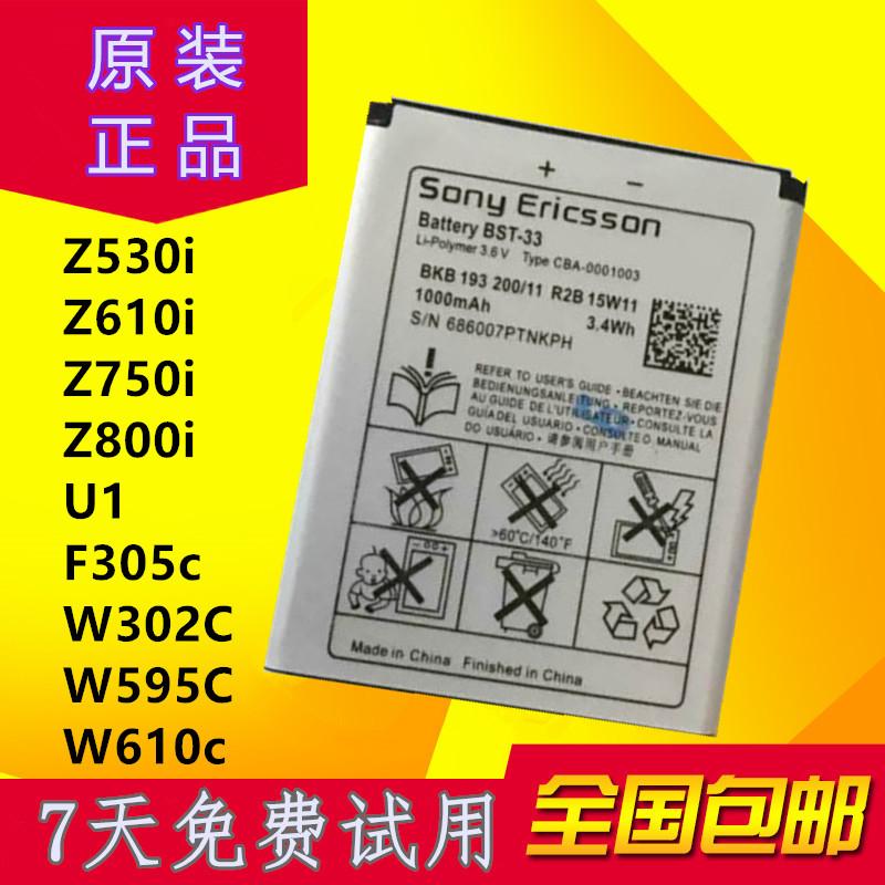 适用索爱Z530i Z610i Z750i Z800i U1 F305c 电池 BST-33手机电板