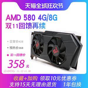领10元券购买amd rx580 4g /8g 2048sp台式显卡